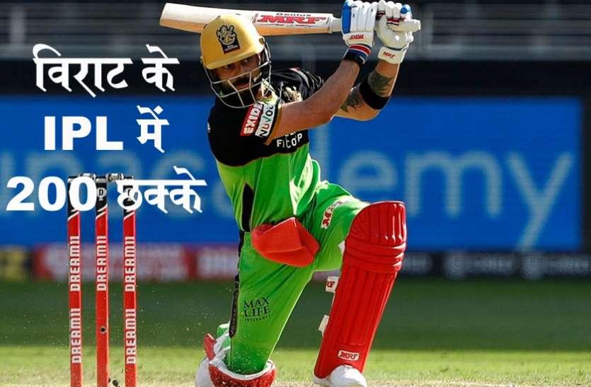 कोहली ने IPL में 200 छक्के लगा रचा इतिहास, टॉप 5 खिलाड़ियों में से 3 भारतीय