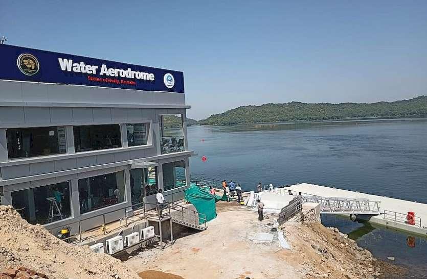 water aerodrome सी प्लेन की अगवानी को वाटर एरोड्रम तैयार
