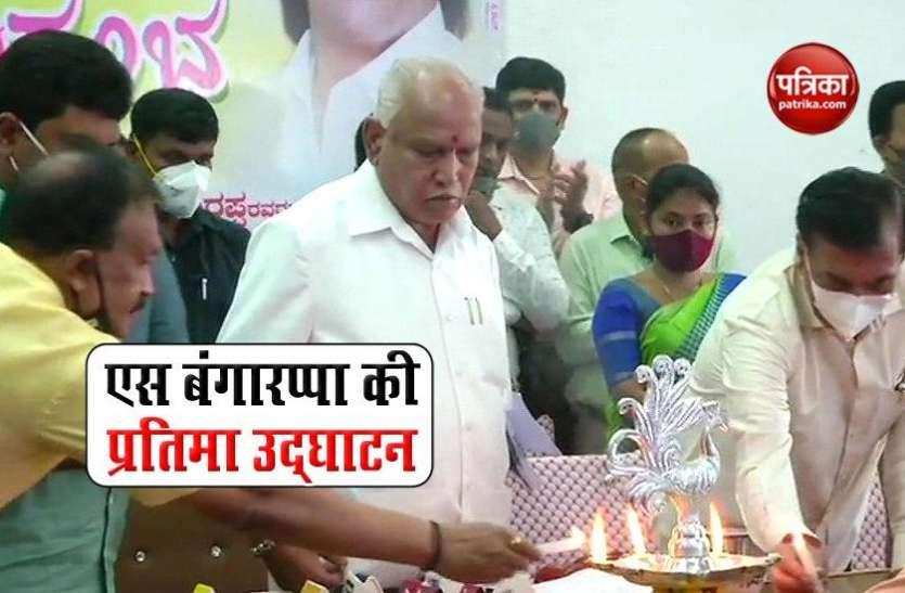 Karnataka: BS Yediyurappa ने किया एस बंगारप्पा की प्रतिमा का उद्घाटन