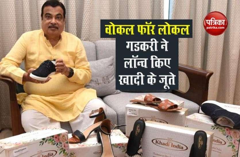 Festive Season में Local For Vocal का ट्रेंड, Nitin Gadkari ने लॉन्च किए खादी के जूते