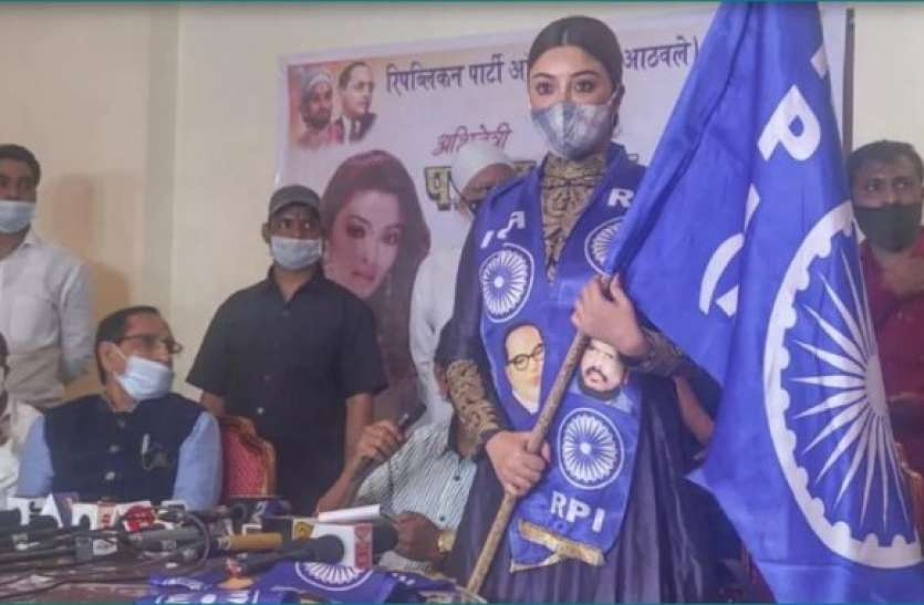 अनुराग कश्यप पर यौन शोषण का आरोप लगाने वाली पायल घोष ने थामा RPI दामन