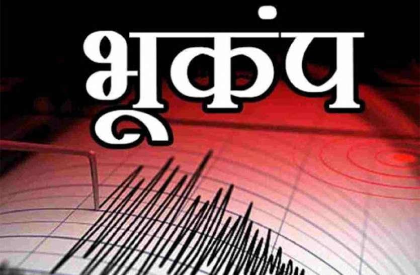 पाकिस्तान में जोरदार भूकंप के झटके, रिक्टर पैमाने पर 4.8 तीव्रता
