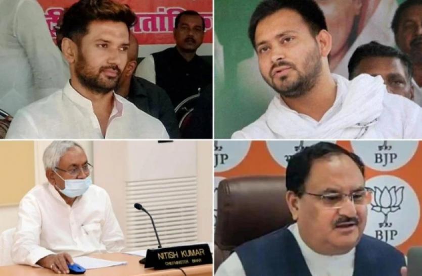 Bihar Election : हाई वोल्टेज ड्रामे वाला रहा पहले चरण का चुनाव प्रचार, जानें प्रमुख बातें