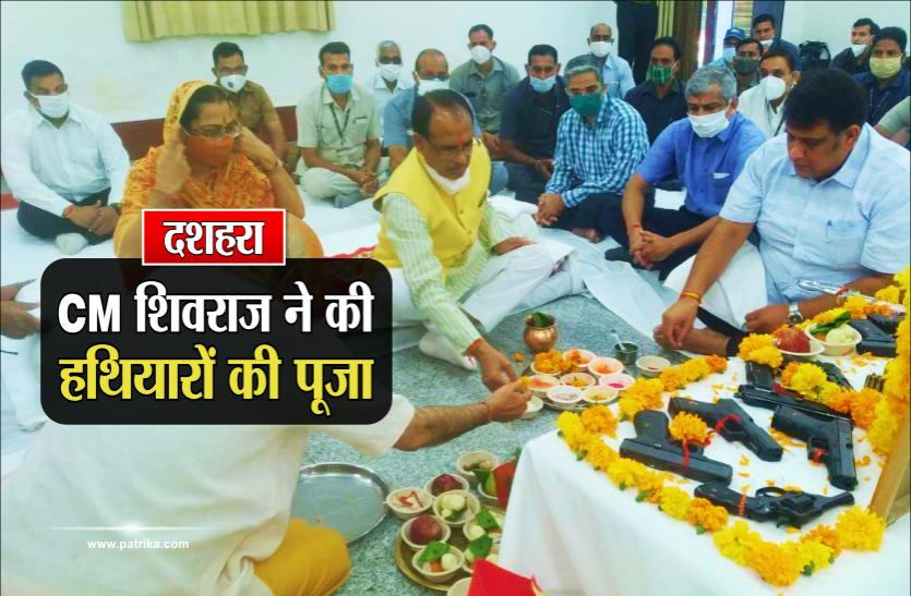 दशहरा: CM शिवराज ने की हथियारों की पूजा, पुलिस ने फायरिंग कर मनाया जश्न