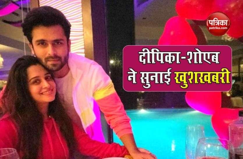एक्ट्रेस Dipika Kakkar ने सुनाई गुड न्यूज़, पति शोएब इब्राहिम ने घर में रखी जबरदस्त पार्टी
