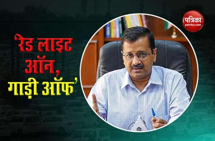 दिल्ली के 70 विधानसभा क्षेत्रों में 'red light on gaadi off campaign'