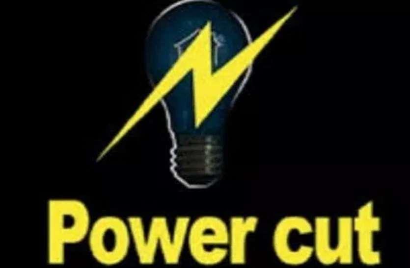 बिना जानकारी दिए लाइन मेंटीनेंस कर रही बिजली कंपनी, उपभोक्ताओं की बढ़ी परेशानी