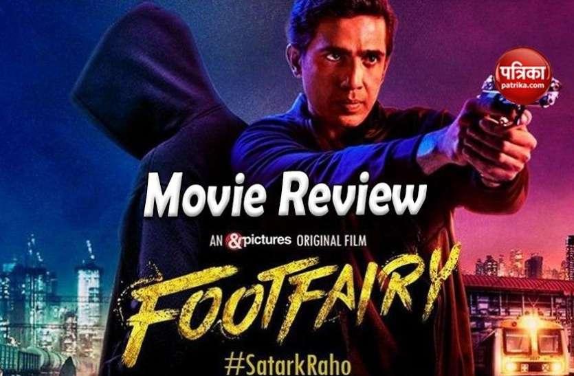 Footfairy Movie Review : यह फिल्म हादसे से कम नहीं, आखिर तक नहीं खुलता सस्पेंस