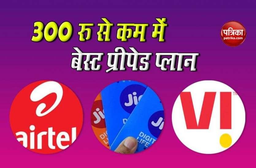 300 रु से कम में Best Prepaid Plans: 4 जीबी तक डेटा, अनलिमिटेड कॉलिंग और...