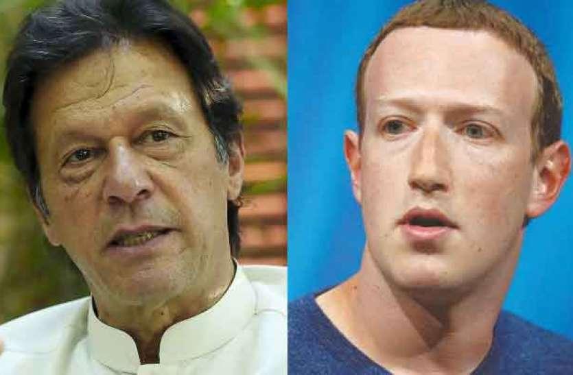 Imran Khan की फेसबुक से अपील, इस्लामोफोबिया से जुड़ी सामग्री पर पांबदी लगाई जाए