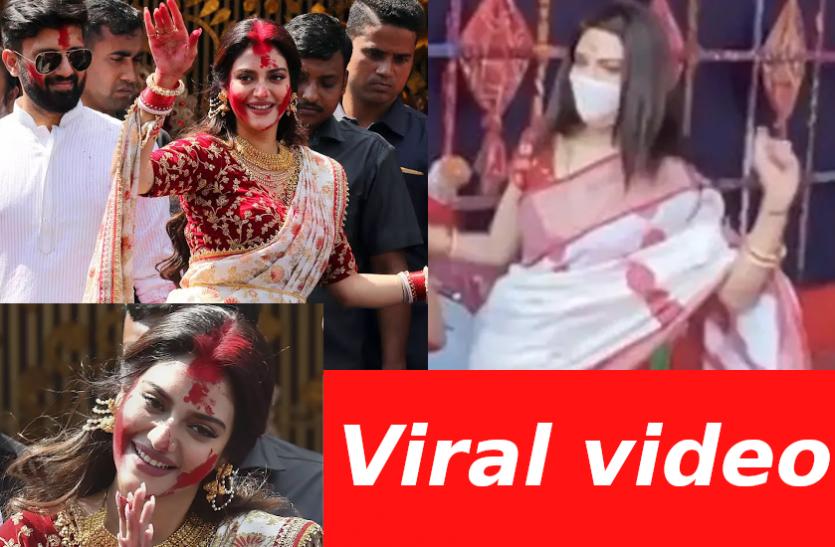 पिछले साल हुए विवाद के बाद फिर दुर्गा पूजा में शामिल हुईं Nusrat Jahan, डांस वीडियो वायरल