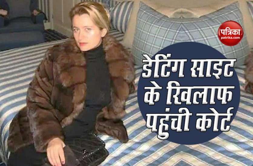डेटिंग साइट ने नहीं ढूंढा अमीर ब्वॉयफ्रेंड, कोर्ट पहुंच गई महिला, मिला लाखों रुपए का हर्जाना