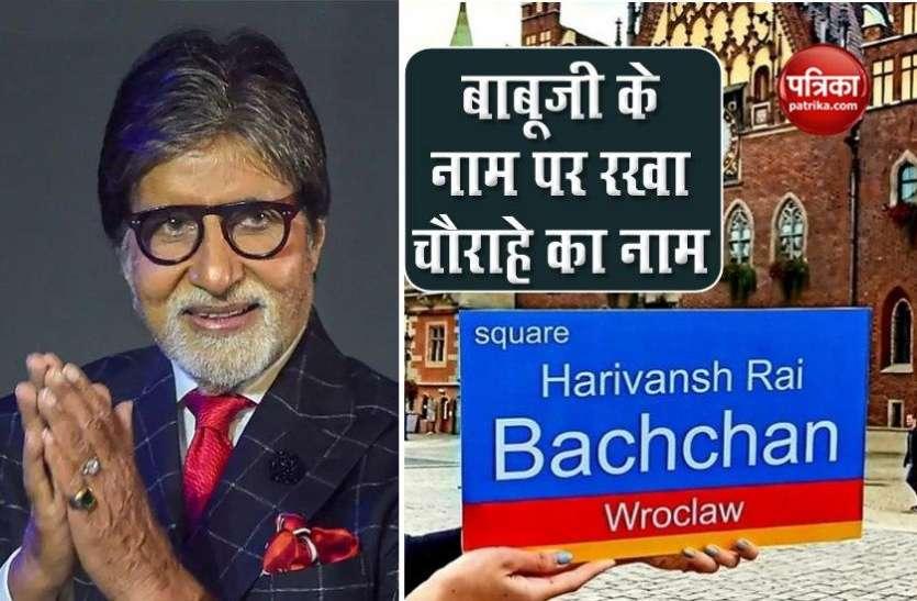 पोलैंड में एक चौराहे का नाम रखा 'हरिवंश राय बच्चन',  पोस्ट शेयर कर इमोशनल हुए Amitabh Bachchan