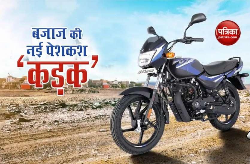 दीपावली से पहले नई Bajaj CT100 का कड़क वर्जन लॉन्च, खुश कर देंगे यह 8 नए फीचर्स