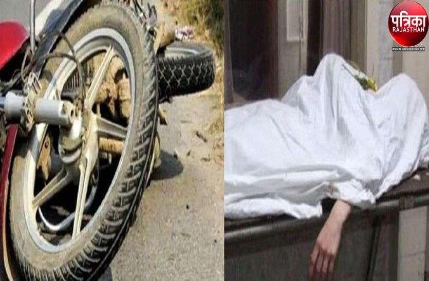 एक की बाइक से तो दूसरे की ट्रैक्टर से गिरने से हुई मौत