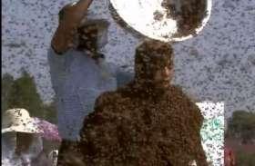 China: एक शख्स के शरीर पर 6.37 लाख मधुमक्खियां, गिनीज वर्ल्ड रिकॉर्ड बनाया