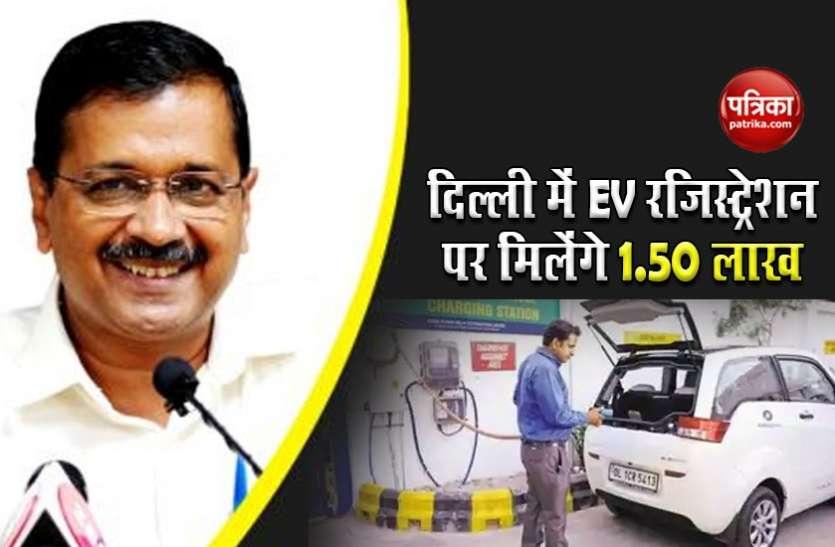 Electric Vehicles को बढ़ाने पर फोकस, दिल्ली सरकार दे रही 1.50 लाख तक का कैश इंसेटिव