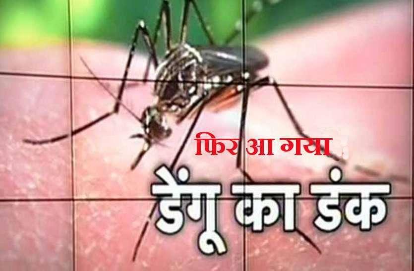 15 सितम्बर को डेंगू के विरूद्ध विशेष अभियान