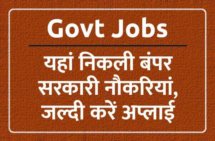 Bihar Govt Jobs 2020: स्नातक उत्तीर्ण युवाओं के लिए निकली भर्ती, ऐसे करें अप्लाई