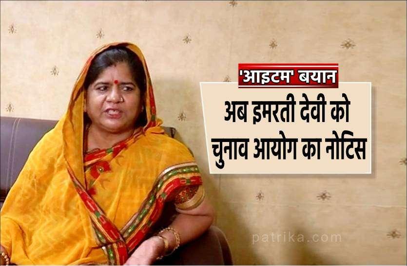 कमलनाथ के बाद अब इमरती देवी को 'आइटम' पर नोटिस, जवाब देने के लिए 48 घंटे का वक्त