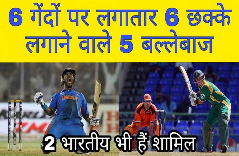 Cricket Records: 5 ऐसे बल्लेबाज जिन्होंने 6 गेंदों पर जड़े 6 छक्के, 2 भारतीय भी शामिल