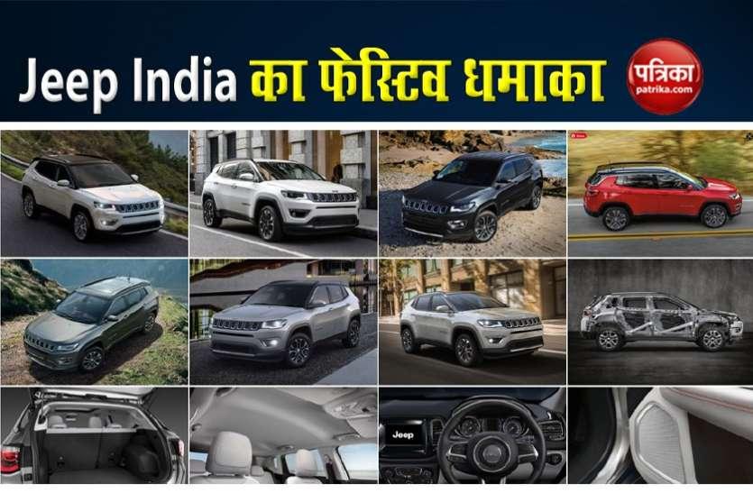 Jeep India का त्योहारी धमाका, Compass SUV के मॉडल्स पर 2 लाख तक की छूट