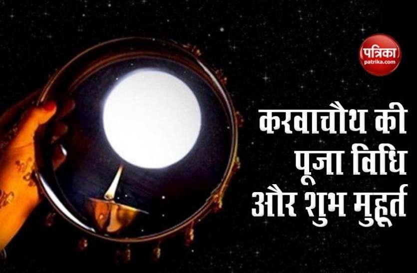 Karwachauth 2020: कब रखे करवा चौथ का व्रत, कितने बजे दिखेगा चांद, कब से कब तक रहेगी चतुर्थी, जानें की पूजा की विधि