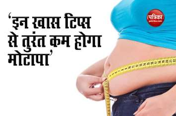 'इन खास टिप्स से तुरंत कम होगा मोटापा', जानें इनके बारे में