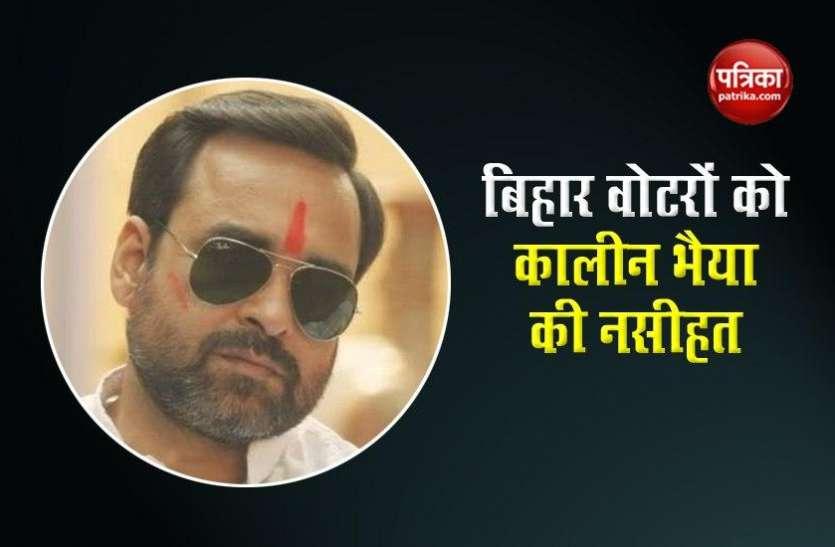 बिहार मतदाओं के लिए Pankaj Tripathi ने दिया स्पेशल मैसेज, समझदारी से वोट करने की कही बात