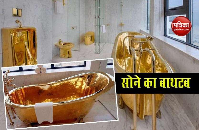 ग्राहकों के लिए बनवाया सोने का बाथटब, कीमत जान उड़ जाएंगे आपके होश
