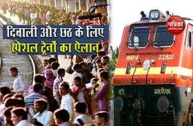 Railway का तोहफा! दिवाली और छठ के लिए चलाई 46 स्पेशल ट्रेनें, देखें लिस्ट और बुकिंग की डिटेल