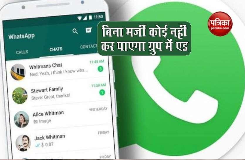 खुद को किसी भी WhatsApp ग्रुप में जुड़ने से ऐसे बचाएं