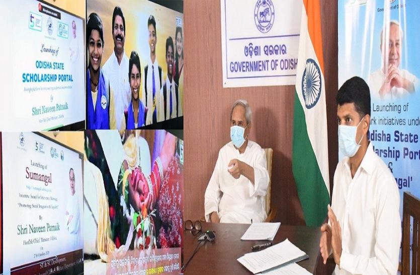 ओडिशा: CM नवीन पटनायक ने एकीकृत ओडिशा राज्य छात्रवृत्ति पोर्टल लॉन्च किया