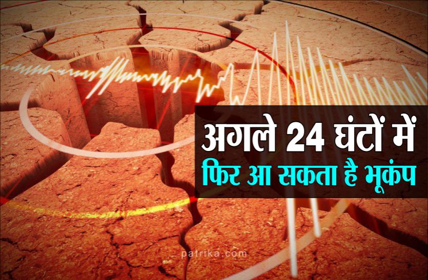 सावधान : प्रशासन हाई अलर्ट पर, अगले 24 घंटों में फिर आ सकता है भूकंप