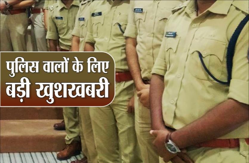 इंडियन आर्मी की तर्ज पर अब पुलिस वालों को मिलेगी कैंटीन की सुविधा