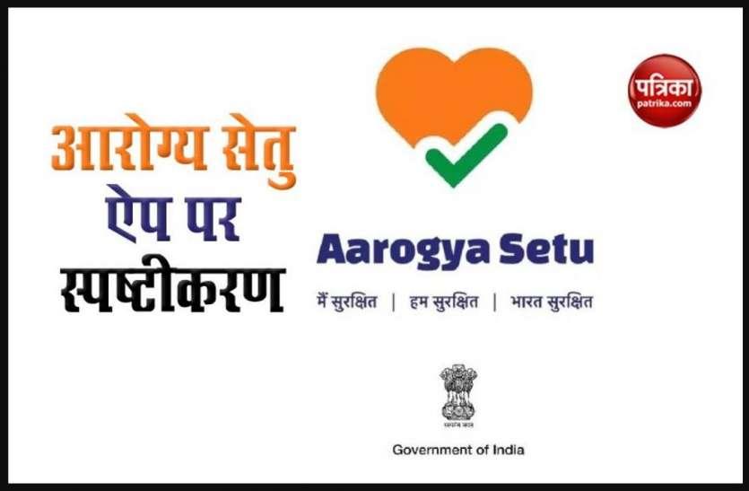 Aarogya Setu App विवाद पर आया जवाब, सरकारी-निजी भागीदारी में किया गया विकसित