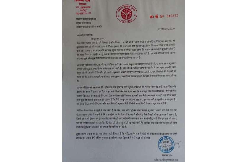 Alka Rai Letter to Priyanka Gandhi