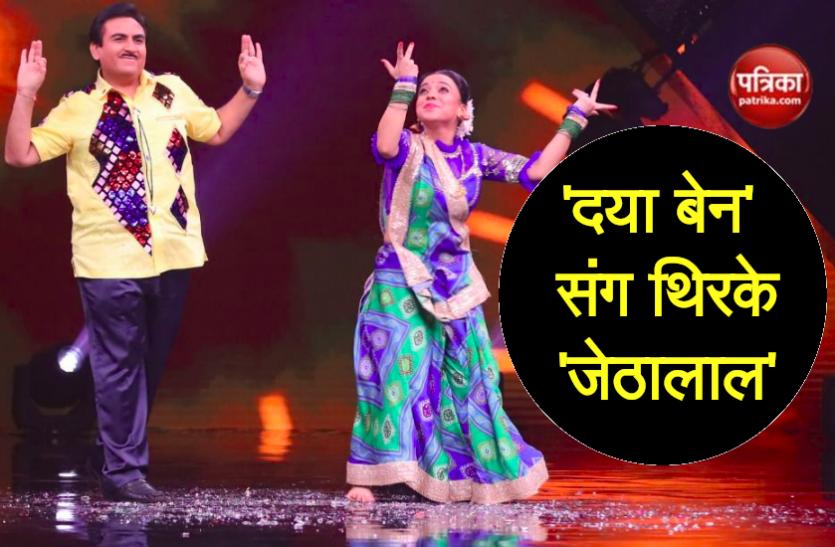 Taarak Mehta... के 'जेठालाल' को 'इंडियाज बेस्ट डांसर' में मिली 'दया बेन', किया जबर डांस