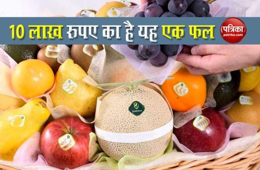 बाप रे बाप ! इस एक फल की कीमत है 10 लाख रुपए, जानिए इसमें क्या है खास बात