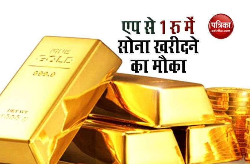 इस एप के जरिए सिर्फ 1 रुपए में खरीद सकते हैं सोना, जानें पूरी डिटेल