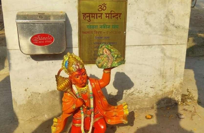 हुगली में मंदिर से उखाड़ी हनुमान की मूर्ति