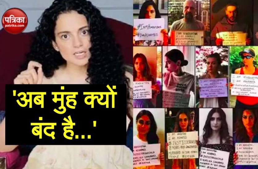 Kangana Ranaut ने साधा बॉलीवुड स्टार्स पर निशाना, कहा- निकिता तोमर की हत्या पर चुप क्यों हैं