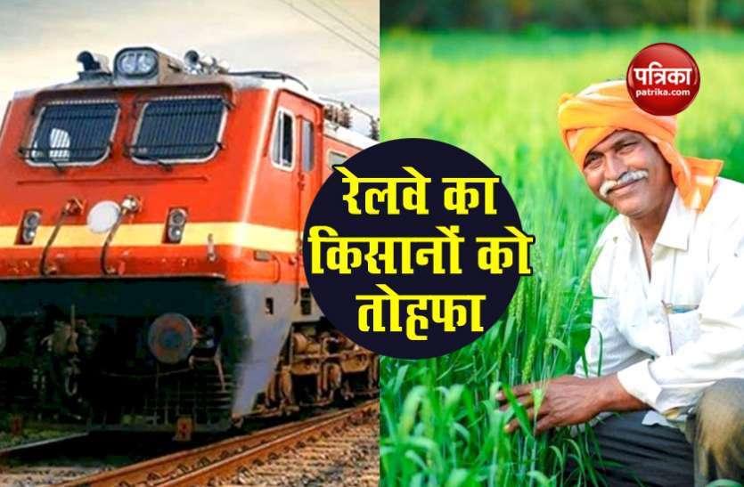 त्योहारी सीजन में किसान रेल की सौगात, अब छत्तीसगढ़ की फल-सब्जियां पहुंचेंगी देश के कोने-कोने में, भाड़ा में भी 50% छूट