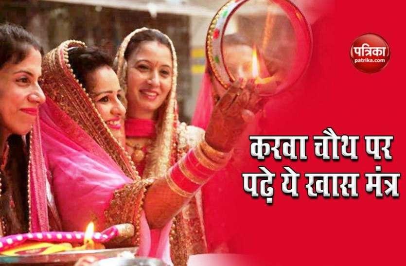 Karwa chauth 2020 : पति की लंबी आयु के लिए करें इन 5 मंत्रों का जाप, रिश्ते भी होंगे मधुर