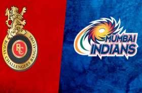 MI vs RCB: प्लेऑफ में जगह बनाने के लिए आज मुंबई- बैंगलोर के बीच महामुकाबला, ये हो सकता है प्लेइंग 11