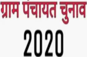 यूपी ग्राम पंचायत चुनाव 2020 के लिए नए दिशा-निर्देश जारी