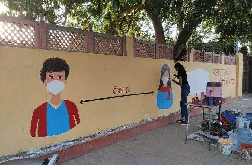 दीवारों पर पेंटिग कर दे रहे सोशल डिस्टेंसिंग का संदेश