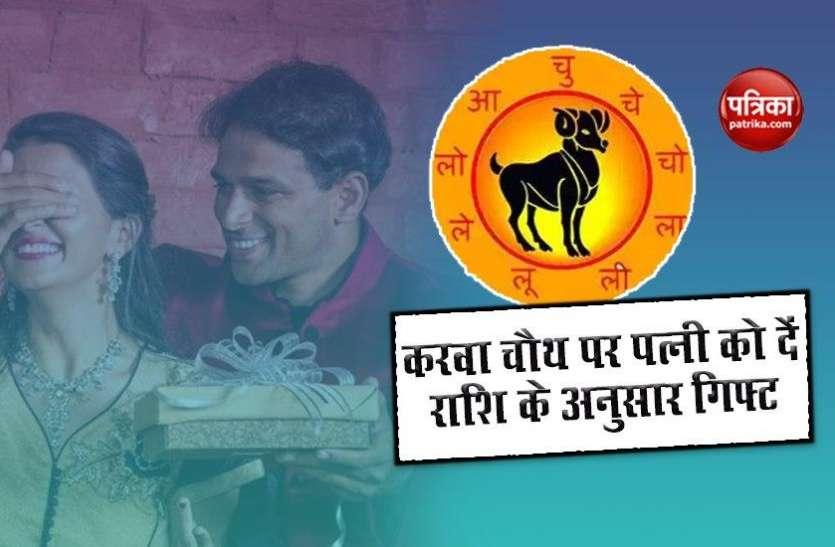 करवाचौथ 2020: करवा चौथ पर पत्नी को दें राशि के अनुसार गिफ्ट, जीवन हमेशा रहेगा खुशहाल