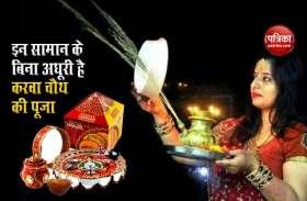 Karwa Chauth Puja Vidhi 2020: करवा चौथ की पूजा में इन 7 चीजों का विशेष महत्व, इनके बिना अधूरी है पूजा