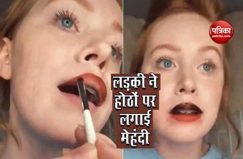 मॉडल ने होठों पर लगाई ऐसी चीज, लोगों ने उठाया मजाक, देखें वीडियो
